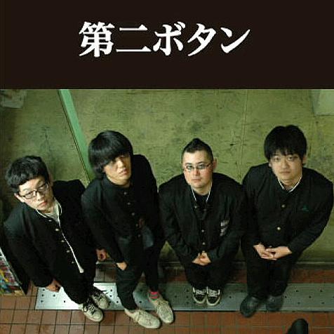 第二ボタン / 第二ボタン [NEW CD-R/JPN] 500円