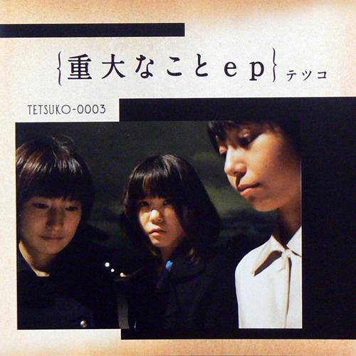 テツコ / 重大なこと ep [NEW CD/JPN] 500円