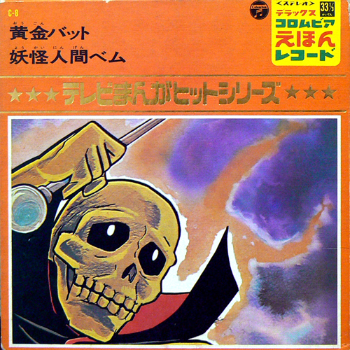 テレビまんがヒットシリーズ 黄金バット/妖怪人間ベム [USED EP/JPN] 525円