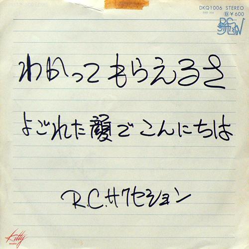 RCサクセション / わかってもらえるさ [USED 7inch/JPN] 3150円