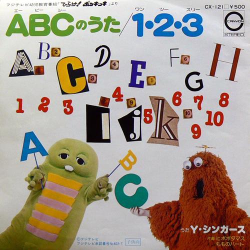 Y・シンガース / ABCのうた [USED 7inch/JPN] 1050円