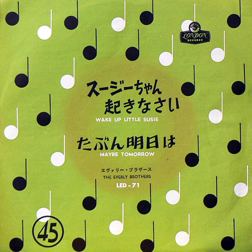 THE EVERLY BROTHERS / スージーちゃん起きなさい [USED 7inch/JPN] 52500円