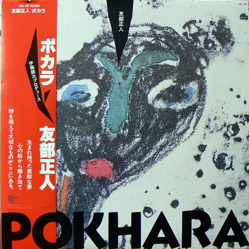 友部正人 / ポカラ [USED LP/JPN] 1890円