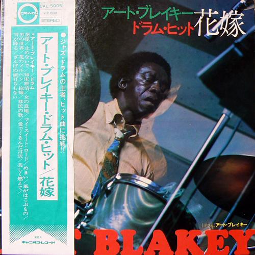 アート・ブレイキー / ドラム・ヒット 花嫁 [USED LP/JPN] 1470円