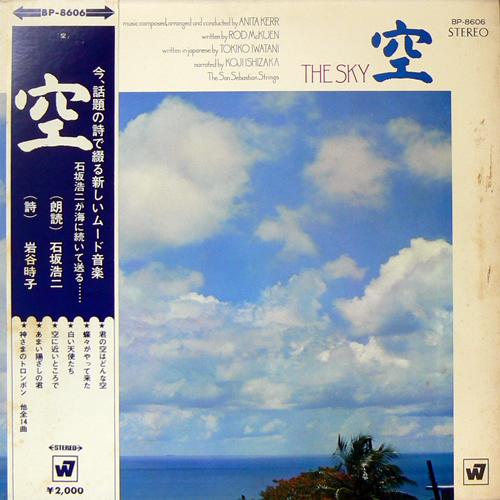 石坂浩二・岩谷時子 / 空 [USED LP/JPN] 1890円