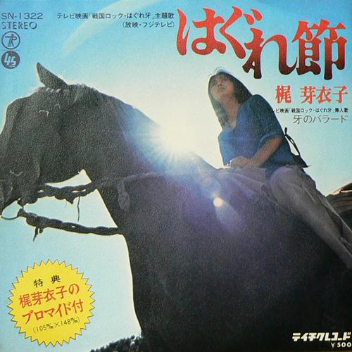 梶芽衣子 / はぐれ節 [USED 7inch/JPN] 2310円