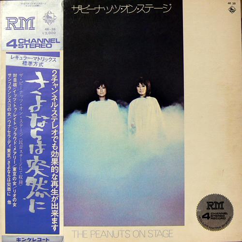 ザ・ピーナッツ / オン・ステージ [USED LP/JPN] 2310円