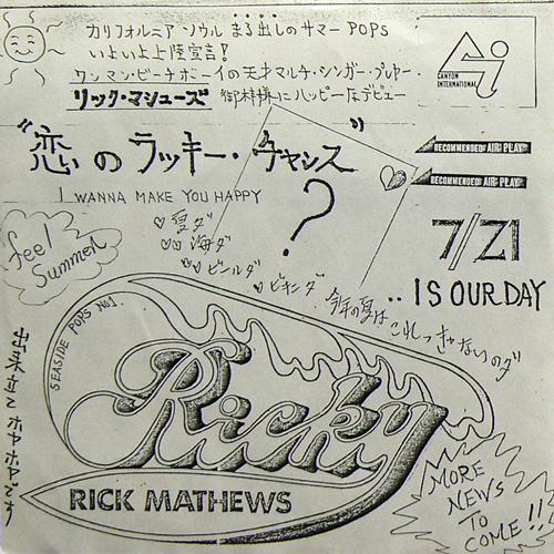 RICK MATHEWS / 恋のラッキーチャンス [USED 7inch/JPN] 420円→明日だけ210円!