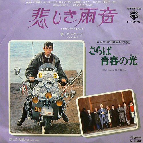 CASCADES / RHYTHM OF THE RAIN [USED 7inch/JPN] 630円
