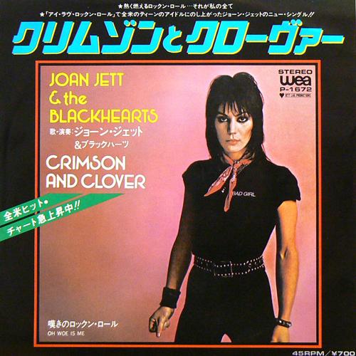 JOAN JETT & THE BLACKHEARTS / CRIMSON AND CLOVER [USED 7inch/JPN] 525円