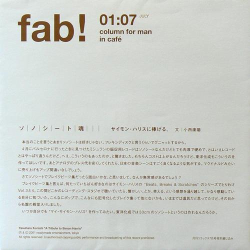 小西康陽 / サイモン・ハリスに捧げる。 [USED FLEXI/JPN] 525円