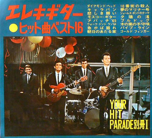 熊木忠とポップ・キッカーズ / YOUR HIT PARADE別冊 エレキギターヒット曲ベスト16 [USED FLEXI-ZINE/JPN] 1260円
