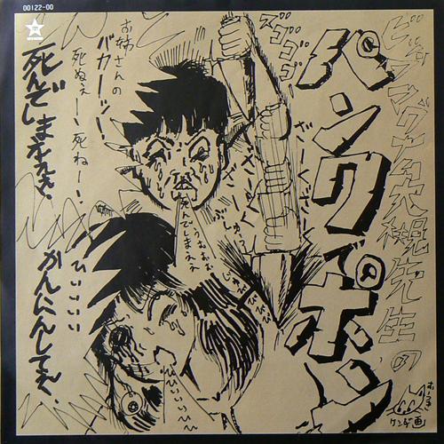 筋肉少女隊 / ビッグ・マグナム大槻先生のパンクでポン [USED FLEXI/JPN] 735円