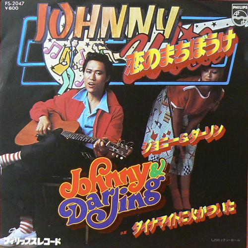 ジョニー&ダーリン / 恋のまちぼうけ [USED 7inch/JPN] 840円