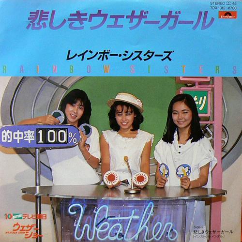 レインボー・シスターズ / 悲しきウェザーガール [USED 7inch/JPN] 1050円
