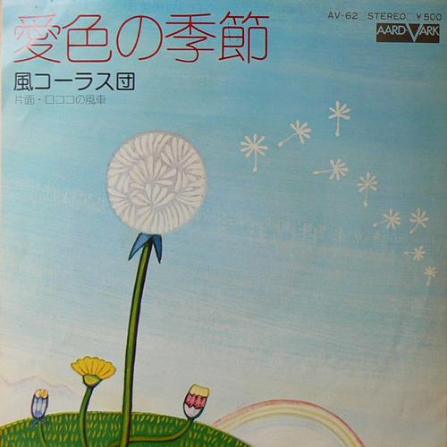 風コーラス団 / 愛色の季節 [USED 7inch/JPN] 2625円