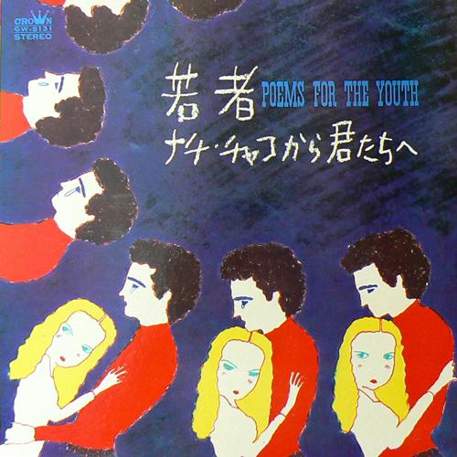 野沢那智・白石冬美 / 若者 ナチ・チャコから君たちへ [USED LP/JPN] 2940円
