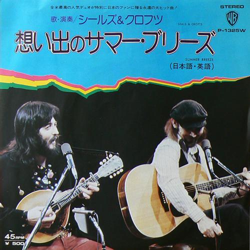 シールズ&クロフツ / 想い出のサマー・ブリーズ(日本語) [USED 7inch/JPN] 1680円