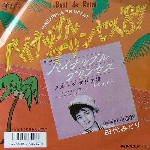 田代みどり / パイナップル・プリンセス'87 [USED 7inch/JPN] 1260円