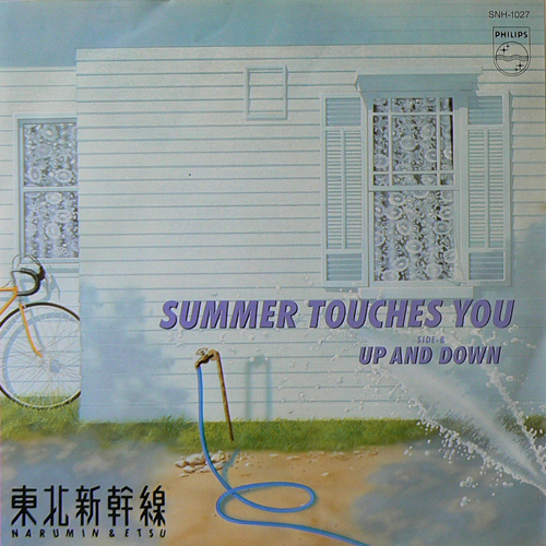 東北新幹線 / SUMMER TOUCHES YOU [USED 7inch/JPN] 2100円