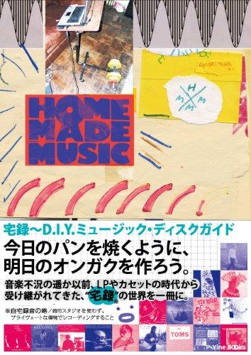 江森丈晃・編 / HOMEMADE MUSIC [NEW BOOK/JPN] 2310円