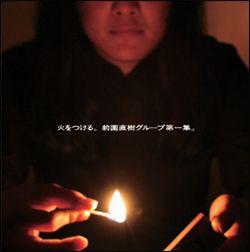 """""""前園直樹グループ/火をつける。[NEW CD]"""""""