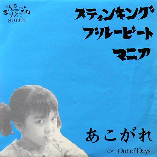 スティンキング・ブルービート・マニア / あこがれ [USED 7inch/JPN] 1470円