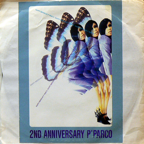 PIZZICATO FIVE / HAPPY BIRTHDAY [USED 7inch/JPN] 2310円