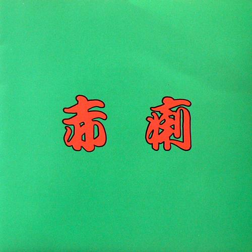 赤痢 / S.T. [USED EP/JPN] 4880円
