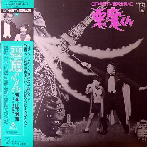 山下毅雄 / 悪魔くん [USED LP/JPN] 2100円