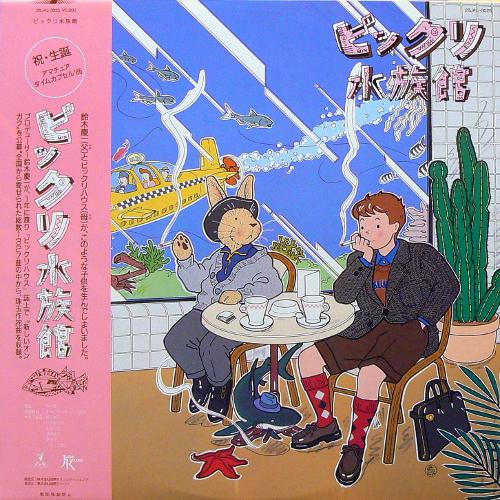 V.A. / ビックリ水族館 [NEW LP/JPN] 1600円
