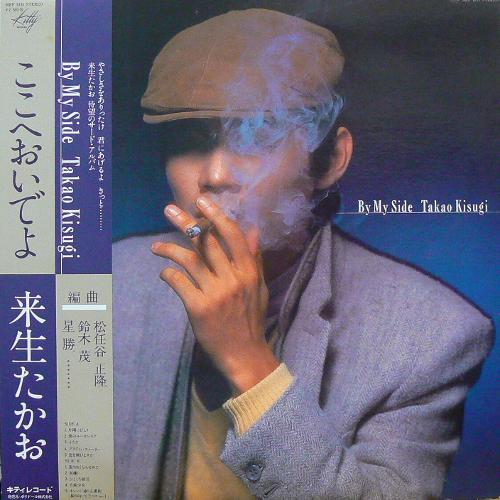 来生たかお / By My Side(ここへおいでよ) [USED LP/JPN] 1000円