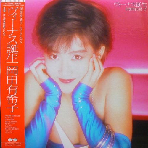 岡田有希子 / ヴィーナス誕生 [NEW LP/JPN] 1000円