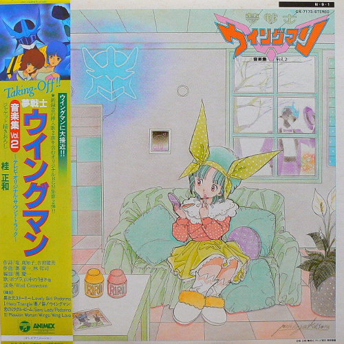 O.S.T. / 夢戦士ウイングマン 音楽集VOL.2 [USED LP/JPN] 1600円