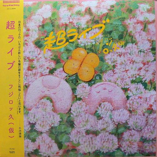 フジロッ久(仮) / 超ライブ [NEW LP/JPN] 2800円