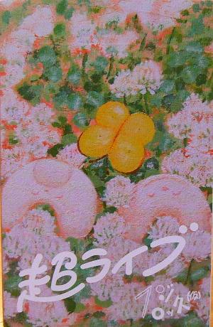 フジロッ久(仮) / 超ライブ [NEW CASSETTE/JPN] 1800円