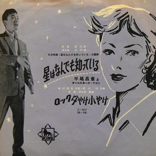 平尾昌章とオールスターズ・ワゴン / 星はなんでも知っている [USED 7inch/JPN] 700円