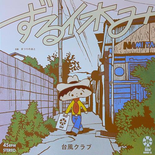 台風クラブ / ずる休み [NEW 7inch/JPN] 1000円