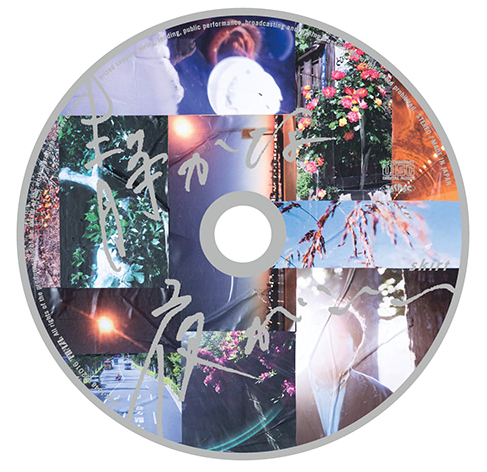 スカート / 静かな夜がいい [NEW CD+DVD/JPN] 1667円