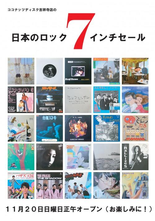 11/20(日)日本のロック 7インチセールやります。