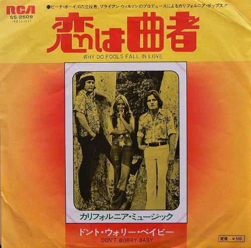 カリフォルニア・ミュージック / 恋は曲者 [USED 7inch/JPN] 3800円