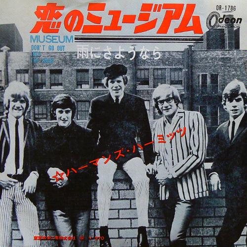 ハーマンズ・ハーミッツ / 恋のミュージアム [USED 7inch/JPN] 1400円