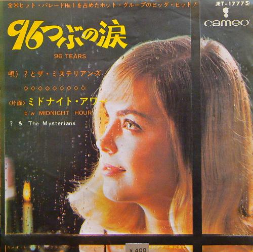?とザ・ミステリアンズ / 96つぶの涙 [USED 7inch/JPN] 3500円