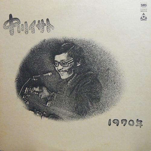 中川イサト / 1970年 [USED LP/JPN] 1600円