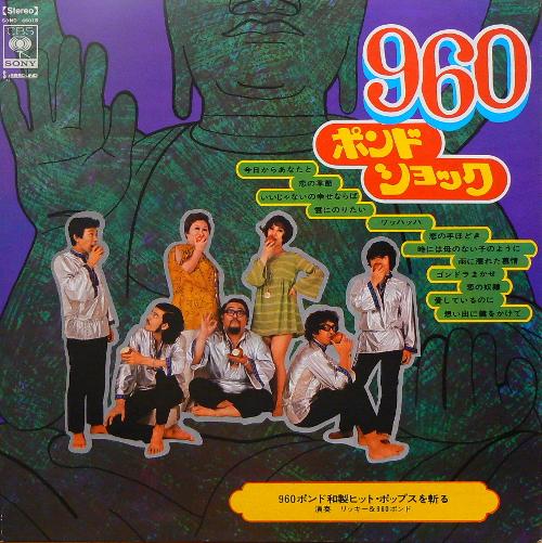 リッキー&960ポンド / 960ポンドショック [USED LP/JPN] 32800円