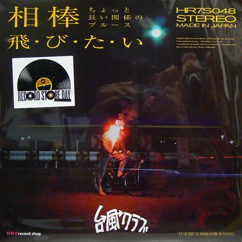 台風クラブ / 相棒 (ちょっと長い関係のブルース) [NEW 7inch/JPN] 1000円