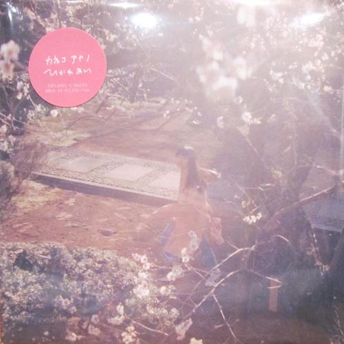 カネコアヤノ / ひかれあい [NEW CD/JPN] 1297円