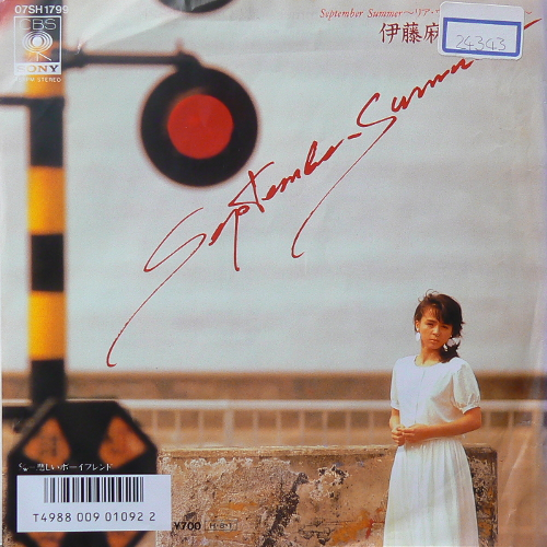 伊藤麻衣子 / September Summer [USED 7inch/JPN] 800円
