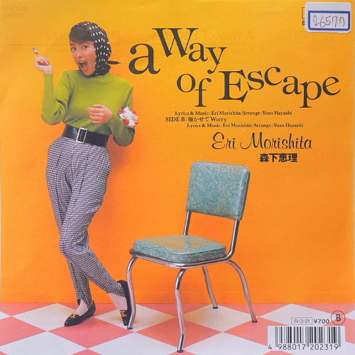 森下恵理 / A Way of Escape [USED 7inch/JPN] 800円