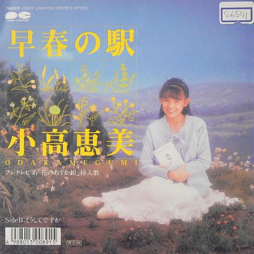 小高恵美 / 早春の駅 [USED 7inch/JPN] 800円